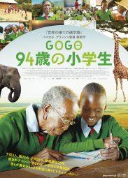 GOGO 94歳の小学生