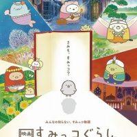 すみっコぐらし【2020年7月配給開始!】